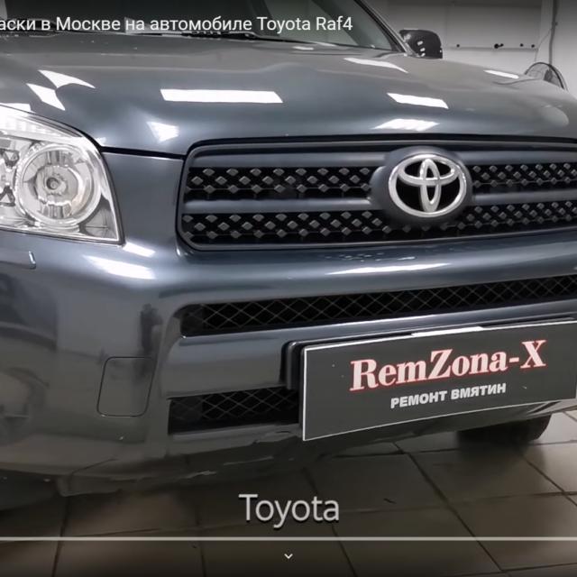 Ремонт вмятин без покраски в Москве на автомобиле Toyota Raf4